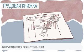 Запись в трудовой книжке со смертью работника:  образец, заявление