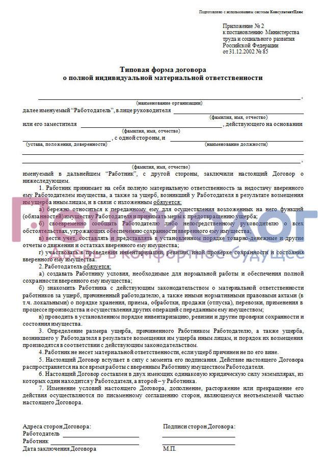 Индивидуальный договор о материальной ответственности работника: образец бланка