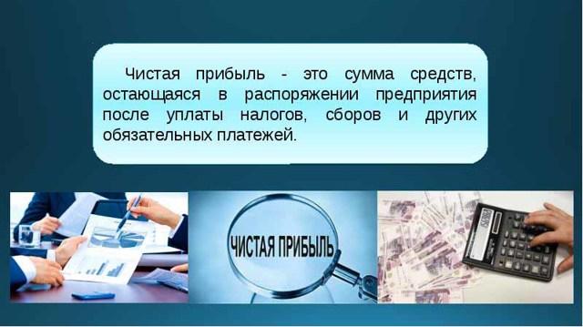 Распределение прибыли в ООО: описание, сроки
