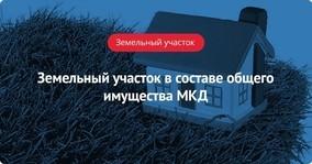 Оформление земельного участка под многоквартирным домом в собственность