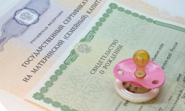 Когда начала программа материнский капитал и как получить сертификат?