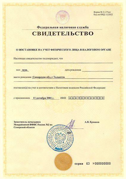 Замена ИНН: можно ли и нужно ли, в каких случаях, какие документы нужны, образец