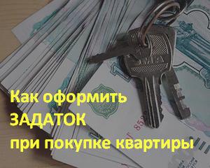 Документы при покупке квартиры: от договора задатка до получения имущества по сертификату