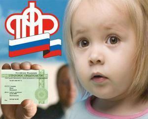 Как сделать СНИЛС (пенсионное свидетельство) ребенку: порядок действий