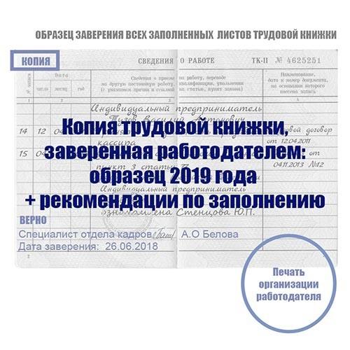 Как заверить трудовую книжку: работает по настоящее время, образец копии, заверения работодателем для банка