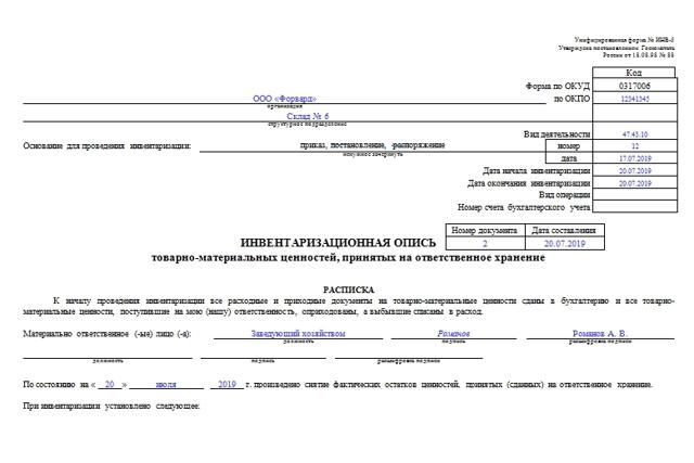 Материально ответственное лицо до проведения инвентаризации: образец расписки