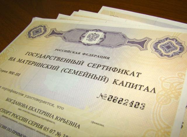 Где можно получить материнский капитал и сертификат: самая подробная инструкция