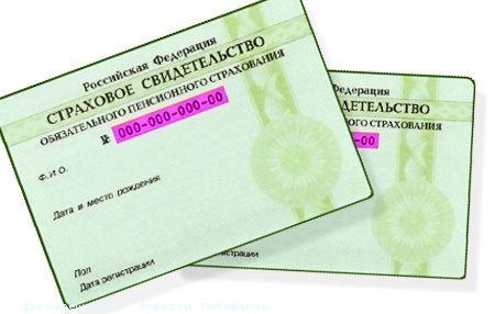 Как получить пенсионное страховое свидетельство (СНИЛС)?