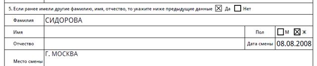 Оформление загранпаспорта нового образца через интернет: следуем инструкции