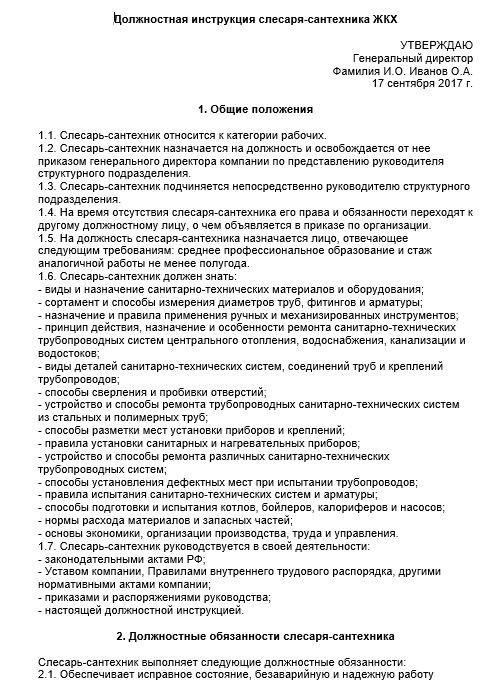 Должности в ТСЖ: бухгалтер, слесарь-сантехник, паспортист, дворник и др.