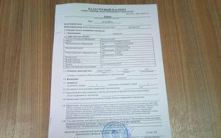 Кадастровый паспорт на жилой дом: оформление, стоимость и получение