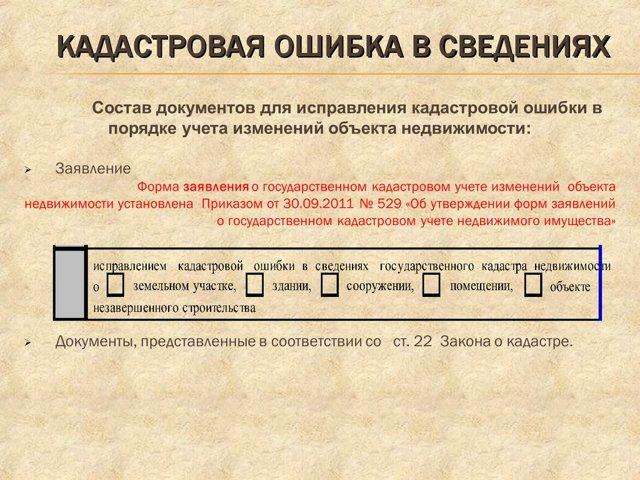 Запрос кадастрового паспорта и поиск ошибок в нем