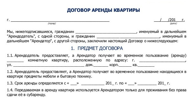 Правила прописки в квартиру: документы, договор, заявление