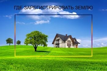Регистрация права собственности на земельный участок: как это сделать?