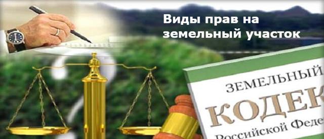 Виды вещных прав на земельный участок: разбор каждого