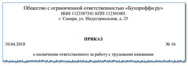 Приказ о назначении ответственного за ведение трудовых книжек: образец, акт приема передачи, доверенность на покупку