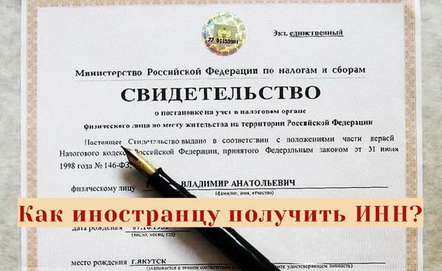 Получение ИНН иностранным гражданином: порядок действий