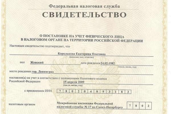 ИНН - проверка в РФ: как правильно сделать для физического лица через интернет онлайн, алгоритм, по контрольной сумме