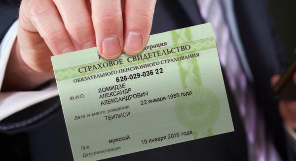 Как получить СНИЛС иностранному гражданину: нужно ли? Документы и образцы