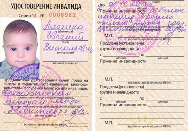 Комиссия по инвалидности для детей: медико социальная экспертиза для ребенка, документы для МСЭ ВТЭК