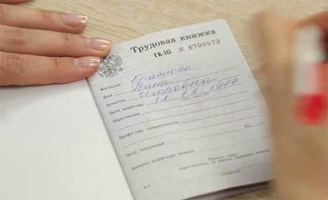 Смена фамилии в трудовой книжке: пример, образец, изменить ФИО после замужества
