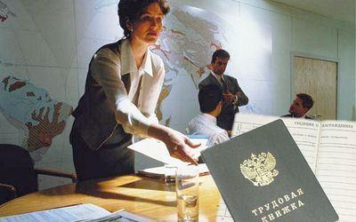 Запись в трудовой книжке о переводе на другую должность: как правильно оформить образец и частные случаи: на другое подразделение, перевод директора