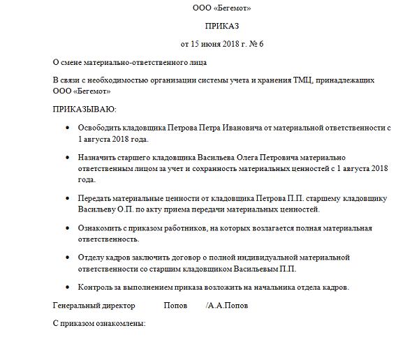 Образец приказа о смене материально ответственного лица, порядок инвентаризации и необходимые документы
