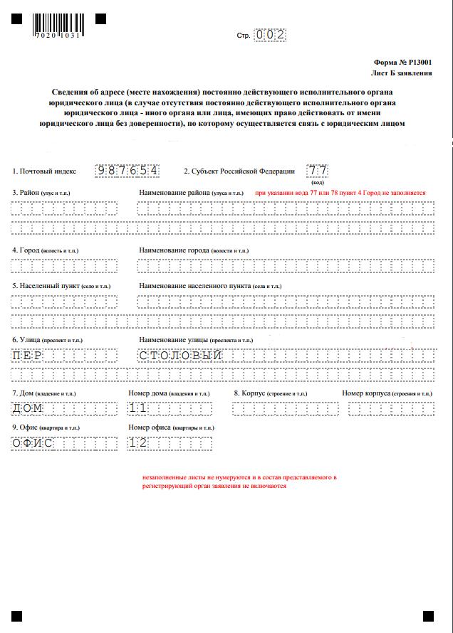 Смена юридического адреса ООО. Документы. Пошаговая инструкция.