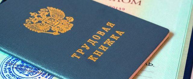 Как восстановить трудовую книжку в РФ, если она утеряна: если предприятие ликвидировано, что делать если есть ксерокопия, оформление дубликата и справки