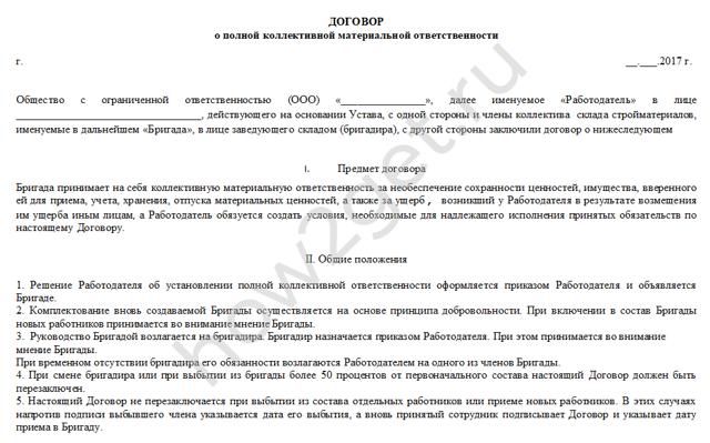 Договор коллективной материальной ответственности: образец бланка типовой формы, перечень специальностей, индивидуальная и бригадная ответственность