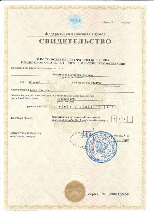 Как узнать свой ИНН: по паспорту, адресу, СНИЛС и др.