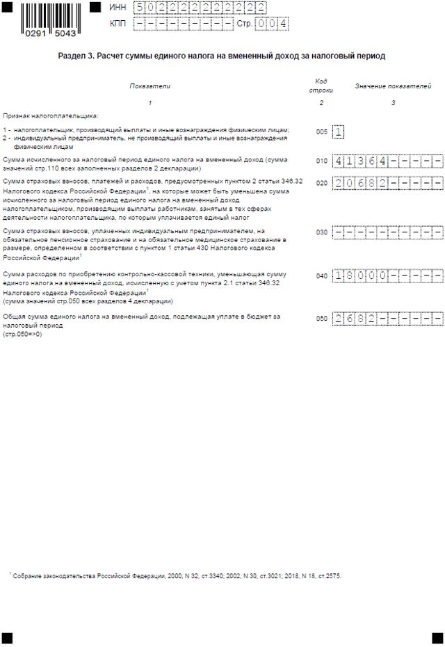 Как заполнить декларацию по ЕНВД? Пример