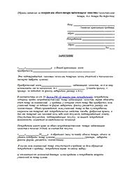 Заявление, письмо и акт на возврат товара: образцы приложены