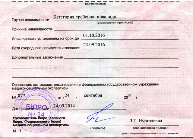 Права ребенка инвалида и его родителей: льготы, защита прав, законы РФ