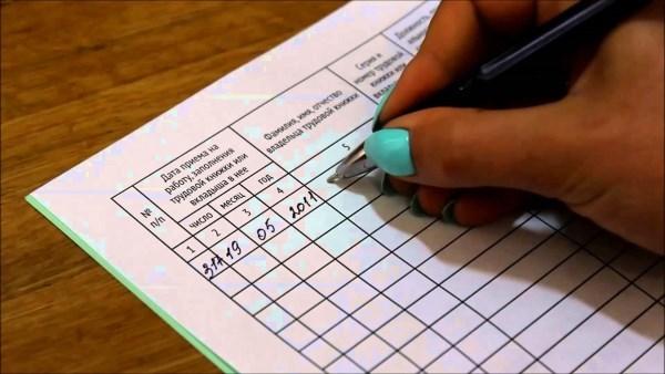 Приходно-расходная книга по учету бланков трудовых книжек и вкладышей: образец, форма, пример заполнения