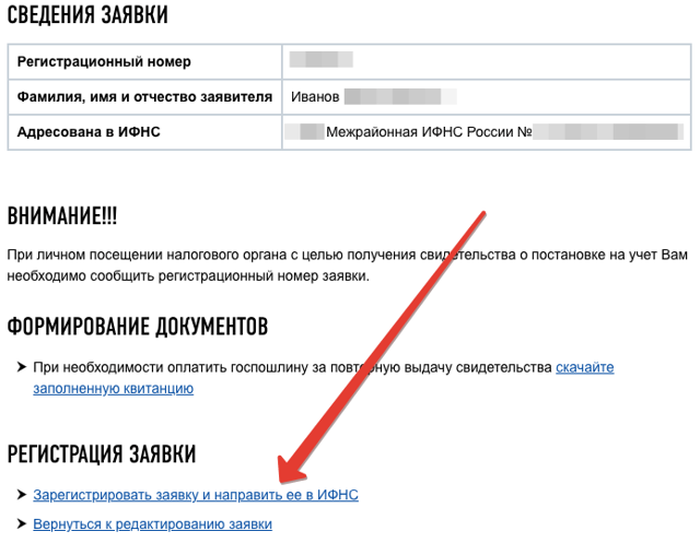 Получить ИНН через интернет: пошаговая инструкция