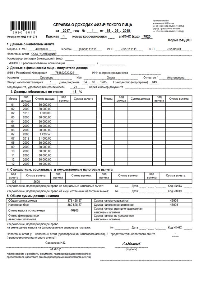 Справка 2-НДФЛ: порядок заполнения, срок действия, где взять, бланк