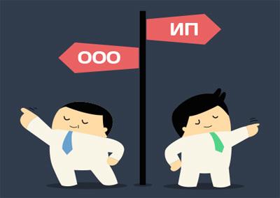 Что лучше открыть: ООО или ИП. Чем отличается и разница в налогообложении