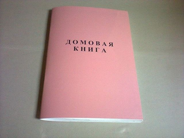 Документы для домовой книги: заявление, выписка и образцы