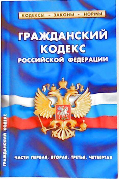 Неосновательное обогащение в ГК РФ: виды и последствия