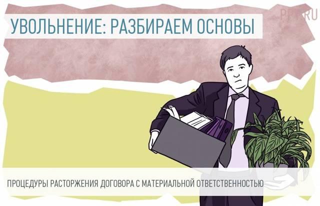 Увольнение материально ответственного лица по собственному желанию, по сокращение, без инвентаризации, без отработки, а также с недостачей