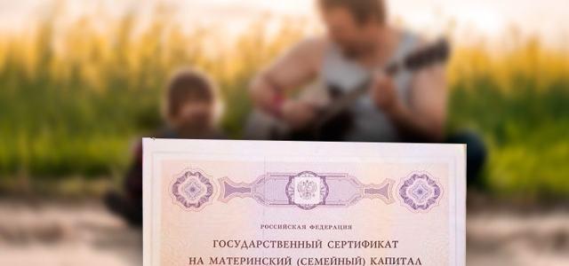 Возможно ли получить материнский капитал отцу: что говорится в законе?