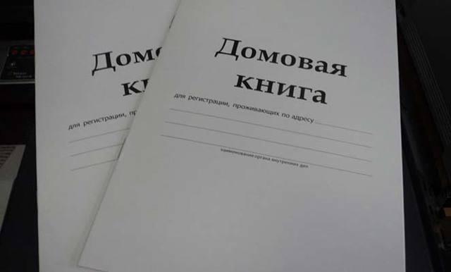 Домовая книга: процесс восстановления, замены и выписки