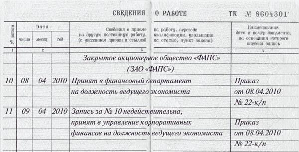 Как получить трудовую книжку: нужна ли, образец заявлений, сколько стоит, как завести, штрафы, правильное оформление