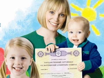 Как оформить материнский капитал через госуслуги: подробная инструкция
