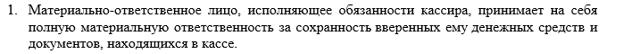 Договор материальной ответственности продавца: образец с полной и коллективной ответственности, для продавцов-кассиров