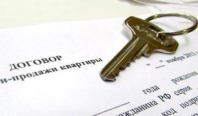 Договор купли-продажи квартиры: заполнение, регистрация, оплата, образец
