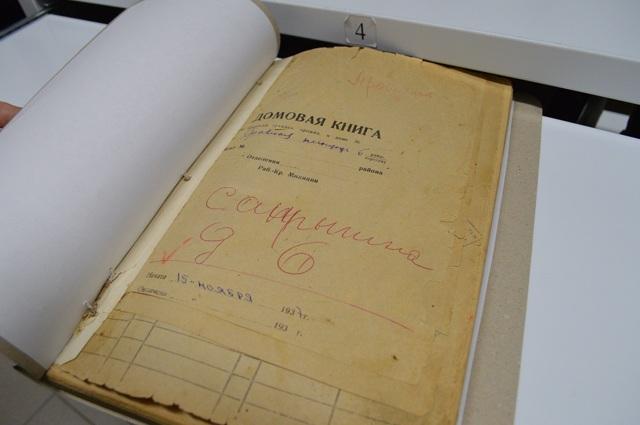 Что такое домовая книга и какое формы ее выписки бывают