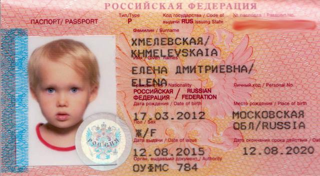 Как сделать загранпаспорт старого образца ребенку до 14 лет?