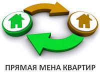 Порядок обмена квартиры: договор с доплатой и без, неприватизированной, на меньшую